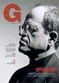 מגזין ג'י 21-02-08