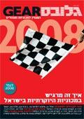 מגזין מכוניות 2008