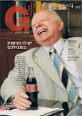 מגזין ג`י 24-01-08