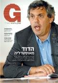 מגזין ג`י 20-03-08