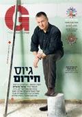 מגזין g 16-08-07