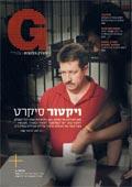 מגזין ג'י 13-03-08