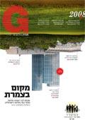 מגזין ג`י 27-12-07