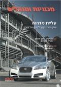 מכוניות ומנהלים 2007
