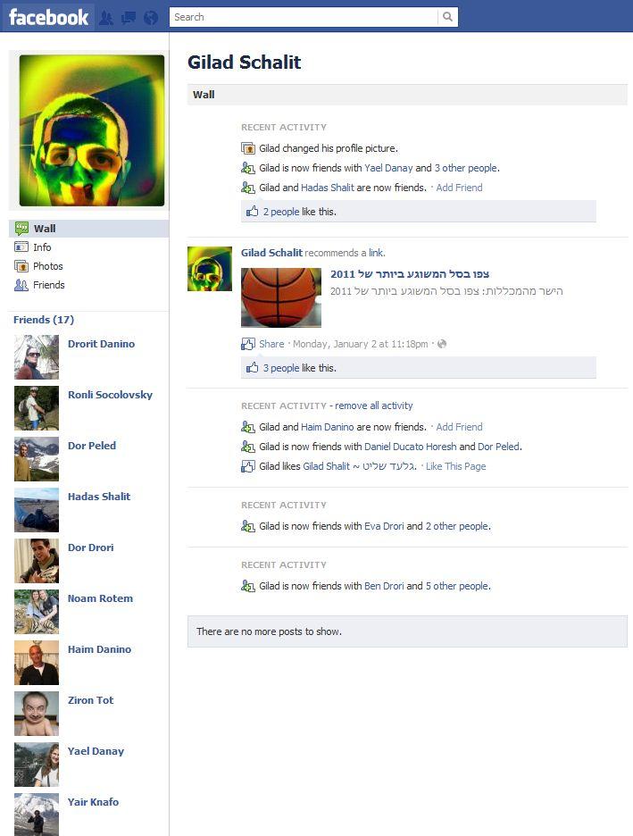 גלעד שליט בפייסבוק/ צילום מסך