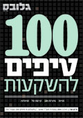 גלובס 100 - 2010