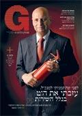 מגזין ג'י 27-03-08
