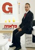 מגזין ג`י 22-11-07