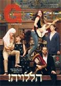מגזין ג`י 29-11-07