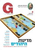 מגזין g 06-09-07