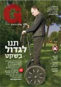 מגזין g 05-07-07