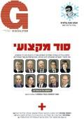 מגזין ג`י 06-12-07