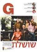 מגזין g 11-01-07