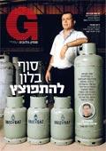 מגזין ג`י 01-11-07