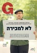 מגזין g 07-06-07
