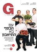 מגזין g 15-03-07