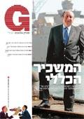 מגזין g 22-02-07