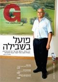 מגזין g 22-03-07