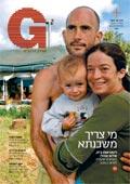 מגזין ג'י 24-04-08