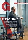 מגזין g 24-05-07