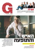 מגזין g