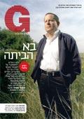 מגזין g 26-04-07