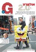 מגזין g 29-03-07