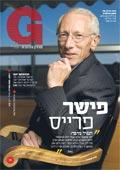 מגזין g 09-08-07