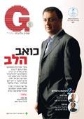 מגזין g 11-09-07