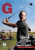 מגזין g 12-07-07