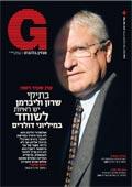 מגזין g 29-09-07