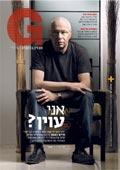 מגזין ג`י 15-11-07