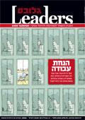 leaders 09-2008