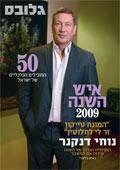 איש השנה 2009