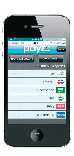 Payz / צילום: מהאתר