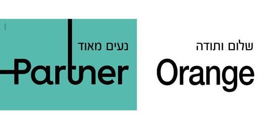 """לוגו פרטנר חדש / צילום: יח""""צ"""