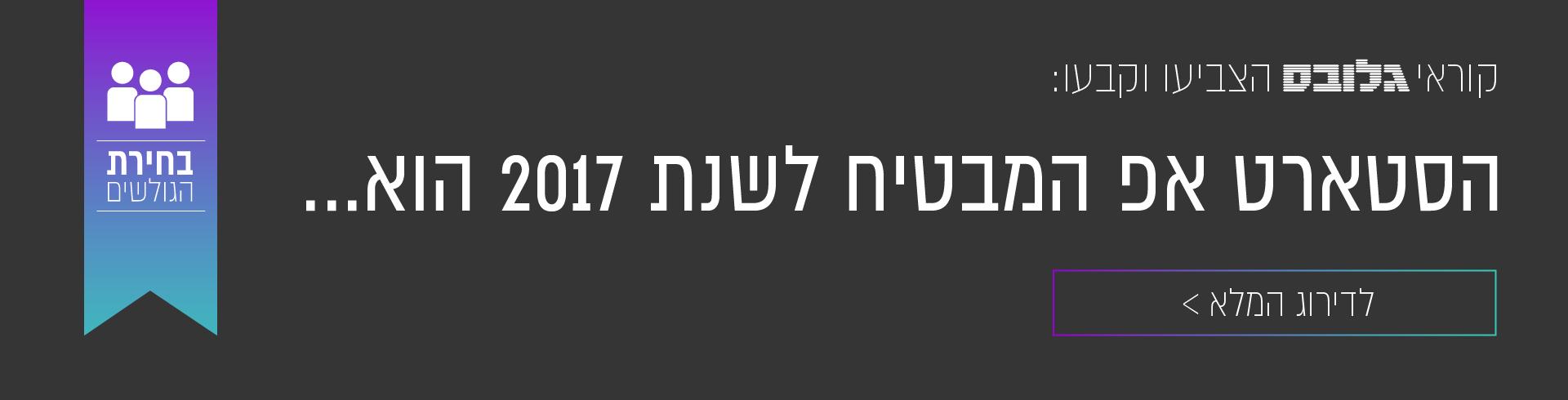 סטארטאפים- באנר סטארטאפ מנצח