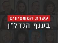 """המשפיעים בנדל""""ן  2016-2017 / עיצוב: סטודיו דניאל חן"""