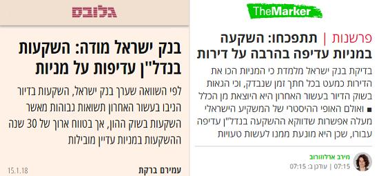 """כותרות דהמרקר וגלובס לדו""""ח / צילום מסך"""