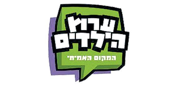 לוגו ערוץ הילדים / צילום: יחצ