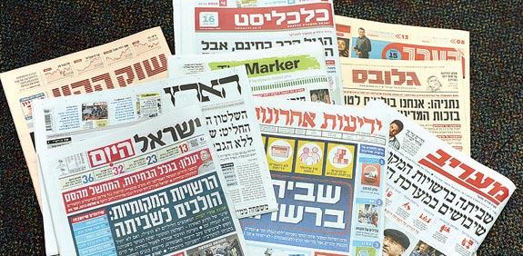 עיתונים עיתונות / צילום: תמר מצפי