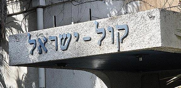 בניין קול ישראל / צילום: איל יצהר