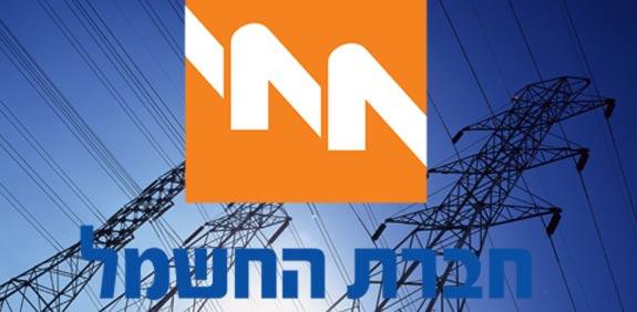 חברת חשמל / צילום: יחצ thinkstock