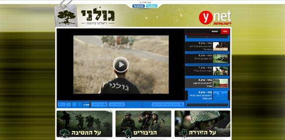 """ערוץ 10 רכש הזכויות של סדרת הריאליטי """"גולני"""" ב-ynet"""