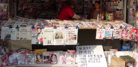 דוכן עתונים בסין / צילום: יחצ
