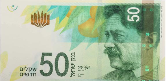 New NIS 50 bill