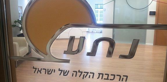 """משרדי נת""""ע בעזריאלי / צילום: תמונה פרטית"""