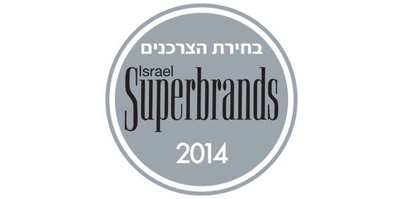 לוגו סופרברנדס 2014 / צילום: יחצ