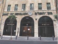 בניין הנהלת בנק ירושלים  / צלם: יחצ
