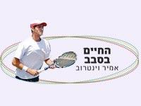 אמיר וינטרוב החיים בסבב טניס